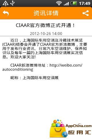 CIAAR 2012 生產應用 App-愛順發玩APP