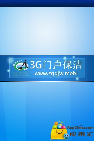 3G门户保洁