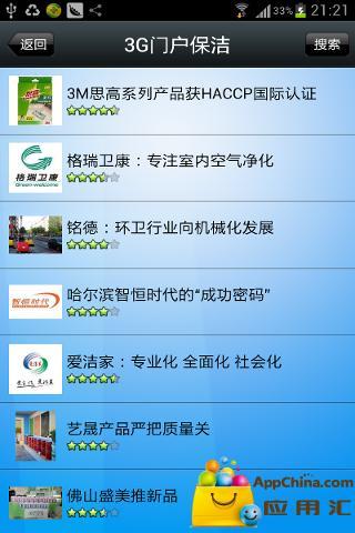 玩免費社交APP 下載3G门户保洁 app不用錢 硬是要APP