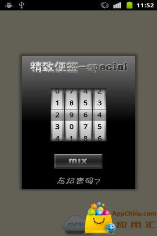 精致便签 生活 App-愛順發玩APP