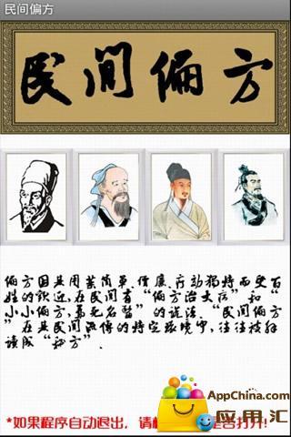 祖传秘方 - 中医五绝网