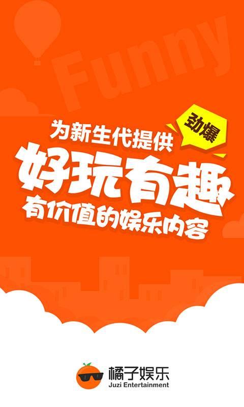 橘子娱乐-明星潮流资讯平台,图文直播,美妆搭配,电影影评截图0