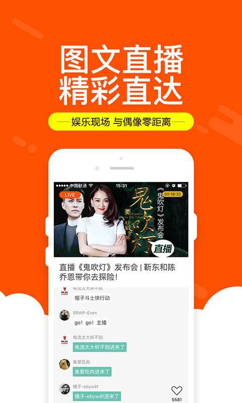 橘子娱乐-明星潮流资讯平台,图文直播,美妆搭配,电影影评截图2