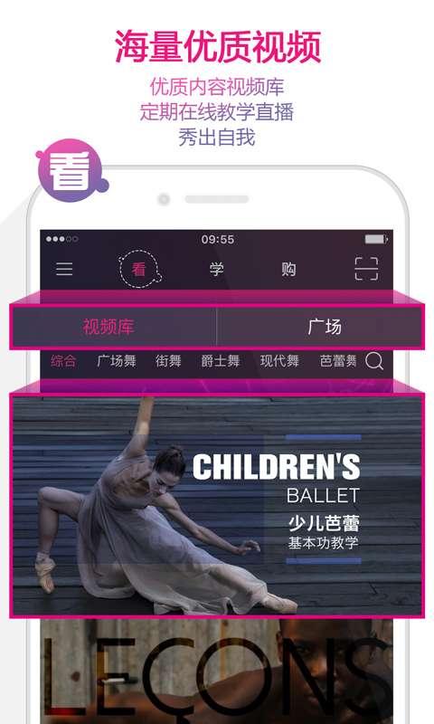 中舞网-舞蹈神器