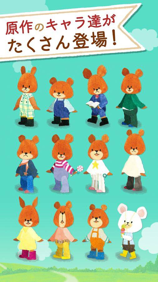 小熊学校:杰克的快乐生活截图1