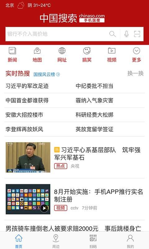 中国搜索截图0