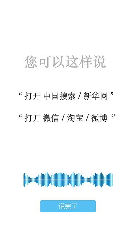 中国搜索截图1