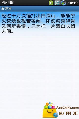 唐诗宋词截图2