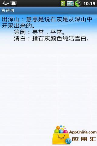 唐诗宋词截图3