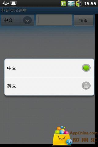 外研英汉词典