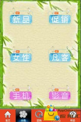 实惠购物宝 購物 App-愛順發玩APP