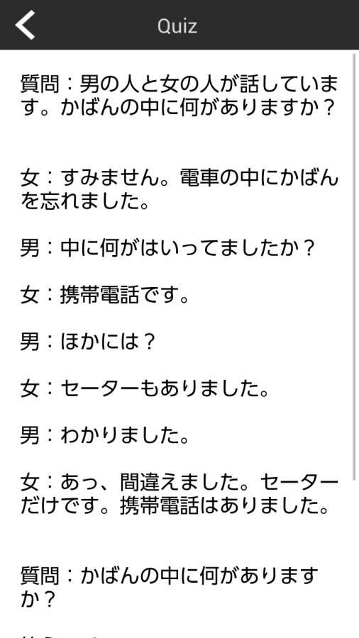 日语能力考试N5听力练习截图0