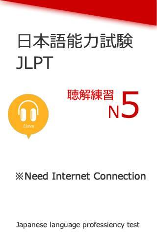 日语能力考试N5听力练习截图1