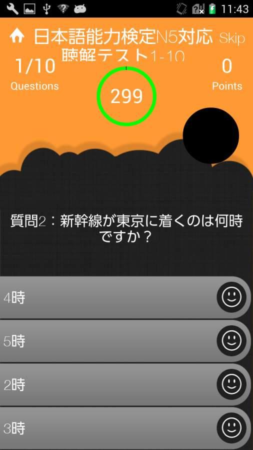 日语能力考试N5听力练习截图2