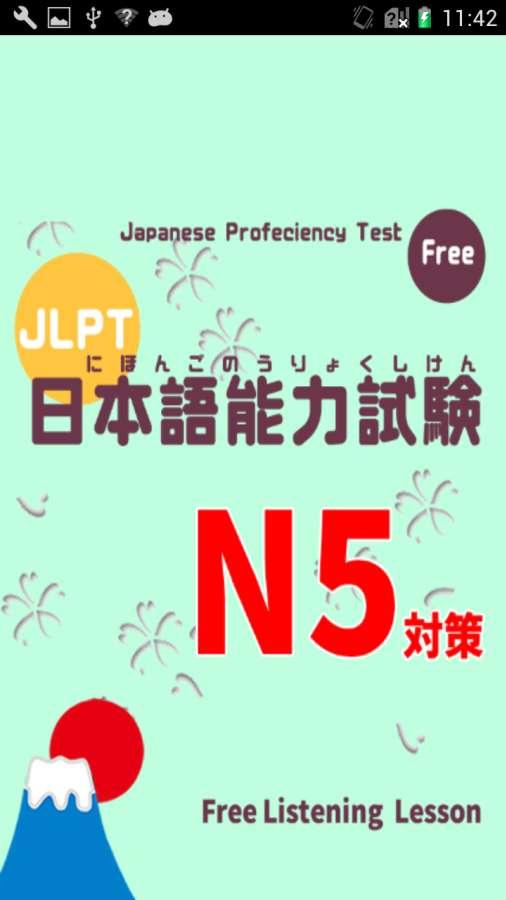 日语能力考试N5听力练习截图3