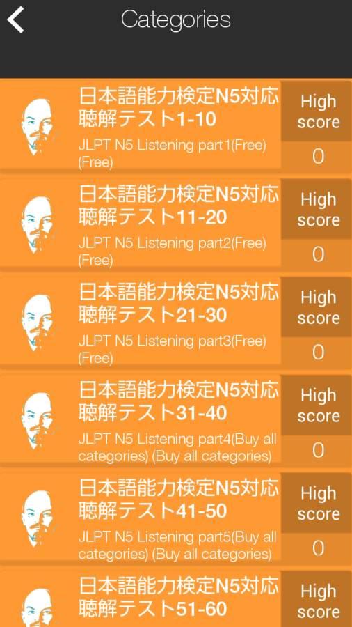 日语能力考试N5听力练习截图5
