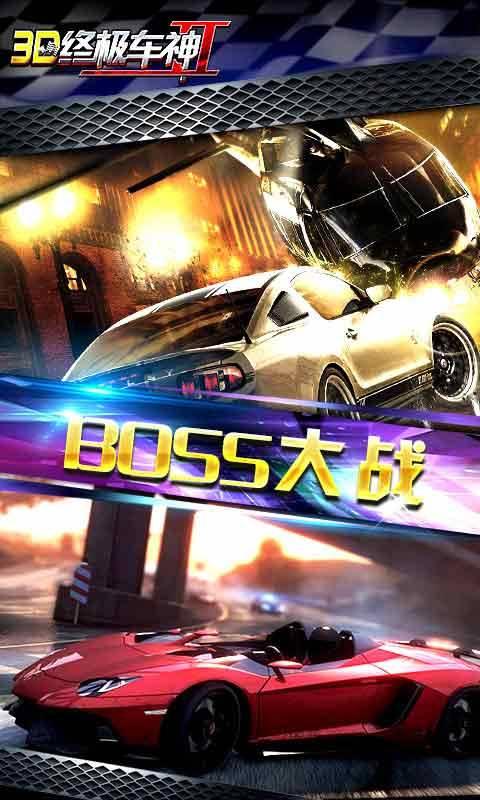 3D终极车神2截图3