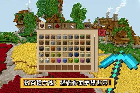 我的方块世界截图1