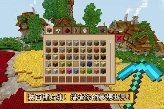 我的方块世界截图7