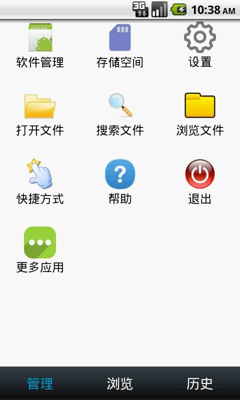 OS文件管理器