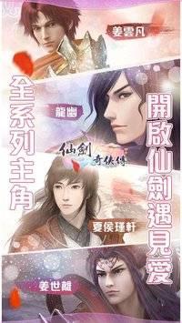 仙劍奇俠傳-大宇2016傾心巨匠之作 全新經典逍遙遊