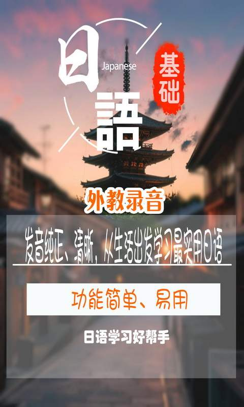 基础日语口语学习-常用生活词汇及短句