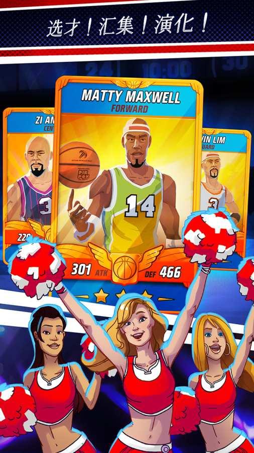 篮球明星争霸战截图1