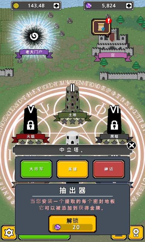点英雄Ⅱ:顶级召唤师截图2