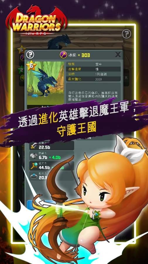 龙战士:休闲RPG