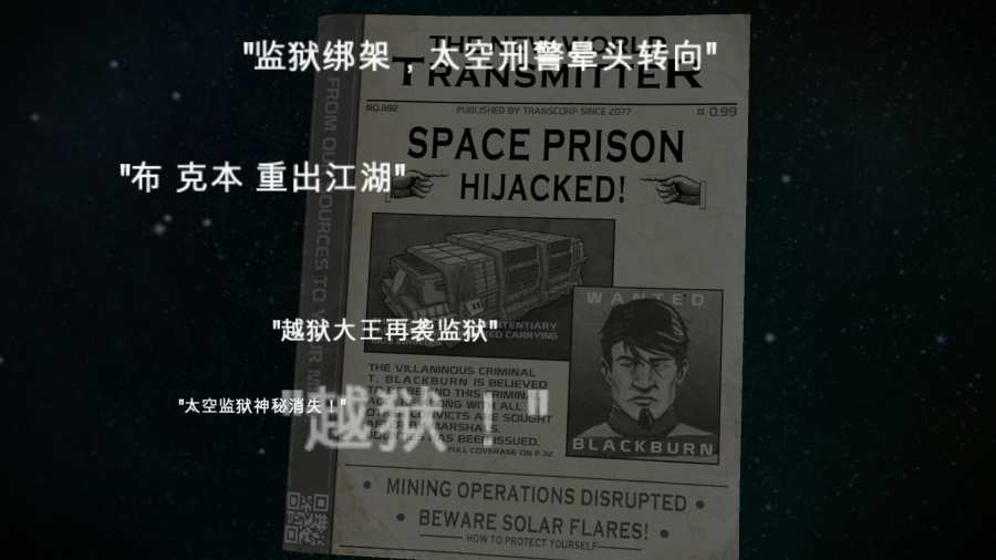 太空刑警1 汉化破解版截图1
