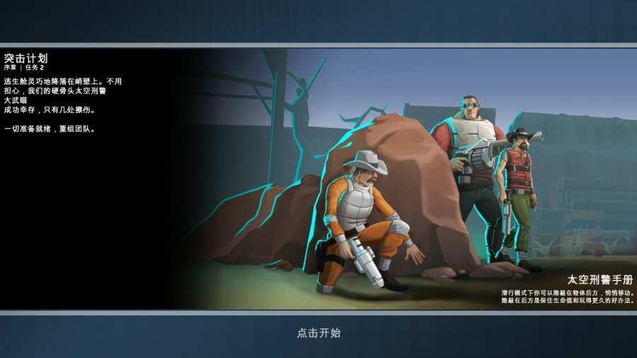 太空刑警1 汉化破解版截图3