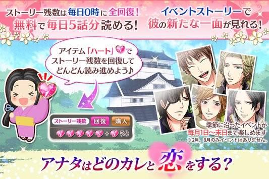 戦国恋乱世 女性向け恋愛ゲーム無料!人気乙ゲー截图3