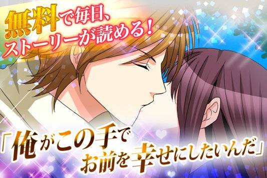 戦国恋乱世 女性向け恋愛ゲーム無料!人気乙ゲー截图8