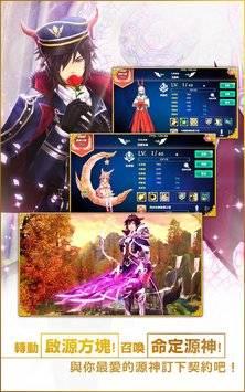 幻想神域 - 啟源女神 台服版截图2