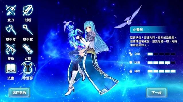 幻想神域 - 啟源女神 台服版截图6