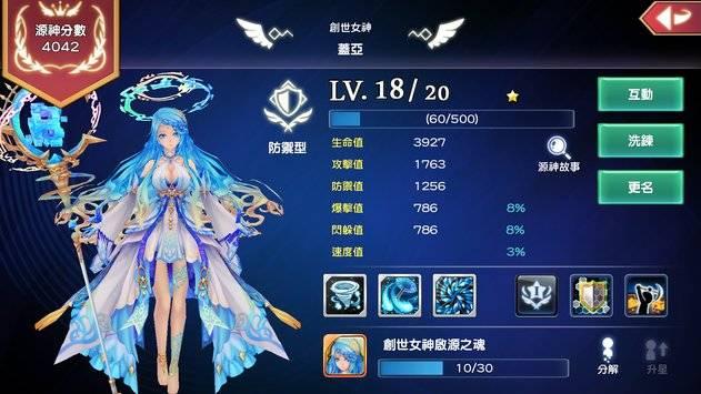 幻想神域 - 啟源女神 台服版截图7