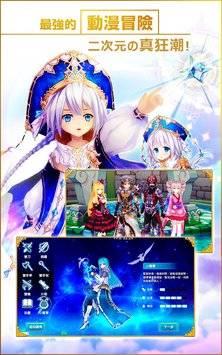 幻想神域 - 啟源女神 台服版截图9