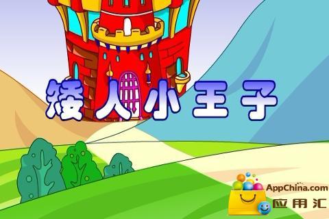 矮人小王子——儿童动漫故事