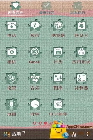 玩免費工具APP 下載宝软-爱的拼图 app不用錢 硬是要APP