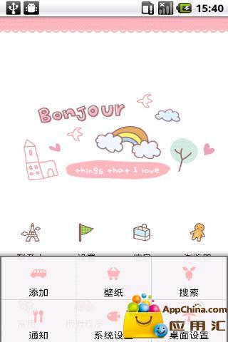 【免費工具App】YOO主题-kawaii粉色城堡-APP點子