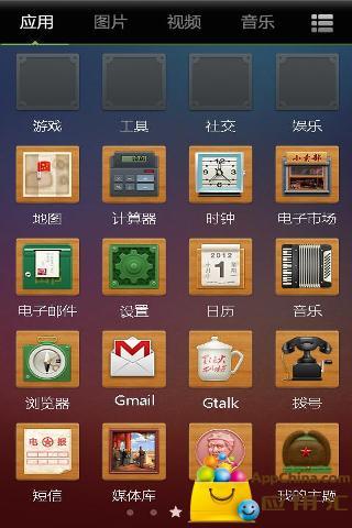 玩免費工具APP|下載国庆主题 - 360手机桌面主题 app不用錢|硬是要APP