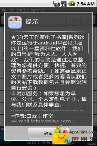【免費生活App】农业实用技术手册-APP點子
