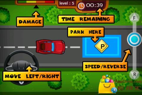 停车大冒险截图2