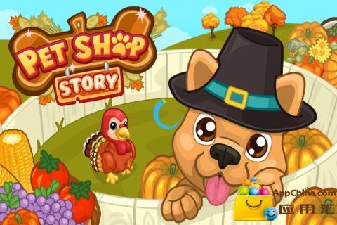 宠物店的故事:感恩节