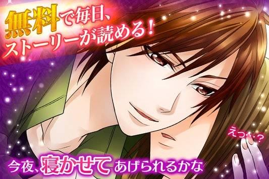 デリシャスキス 女性向け恋愛ゲーム無料!人気乙ゲー