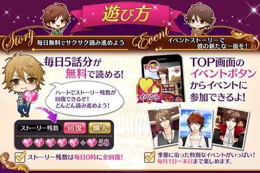 デリシャスキス 女性向け恋愛ゲーム無料!人気乙ゲー截图2