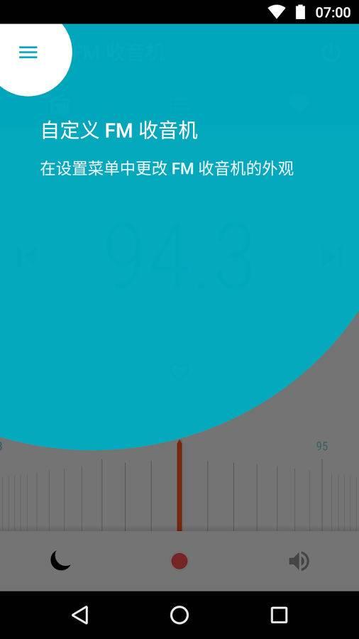 MOTO FM 收音机