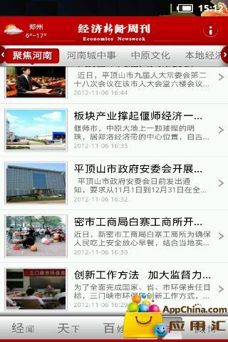 【免費新聞App】经济新闻周刊-APP點子