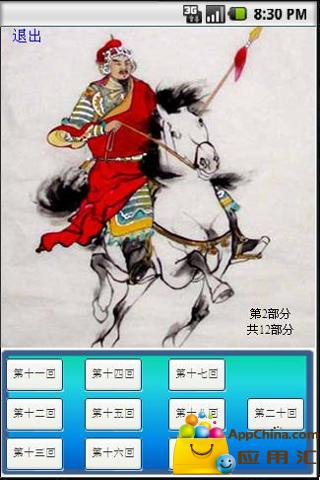 精忠报国岳飞传app for iPhone - download for iOS from Liming Shen