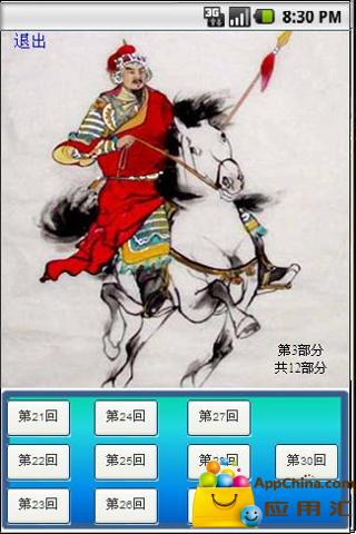 评书_岳飞传_3 書籍 App-癮科技App